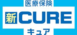 医療保険 新CURE キュア