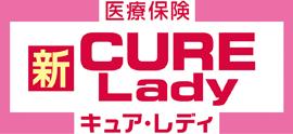 医療保険 新CURE Lady キュア・レディ