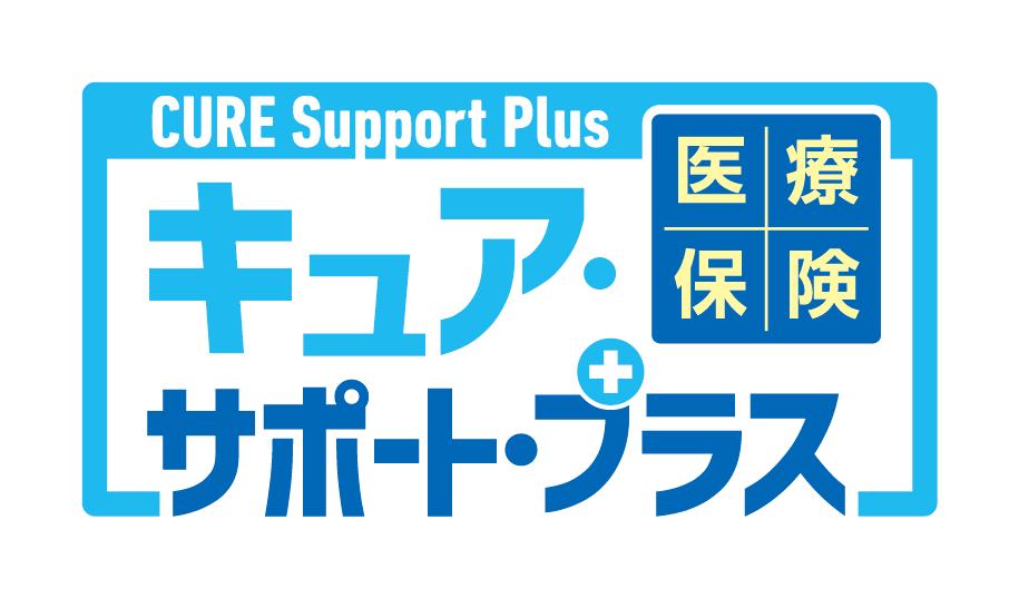 医療保険 新CURE Support キュア・サポート