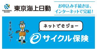 東京海上日動 自転車向け保険