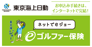 東京海上日動 ゴルファー保険